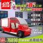 坦龙消防车1000L水箱电动消防车小型消防车社区微型消防电动车