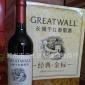235 国产红酒批发专卖 长城葡萄酒经典金标干红 解百纳正品红酒