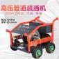 合肥雅骐上海高压管道疏通机 工厂污水下水管道马桶清洗疏通机