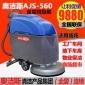 奥洁斯全自动洗地机商用工业洗地机多功能电瓶手推式扫地机厂家